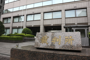 東京家庭裁判所の正面の写真素材 [FYI04947197]