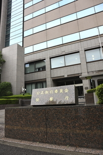 公正取引委員会 検察庁の正面入口の写真素材 [FYI04947215]
