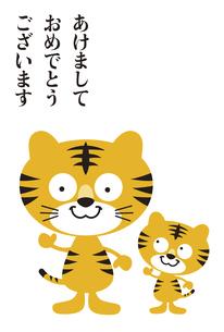 虎の親子の年賀状のイラスト素材 [FYI04949449]