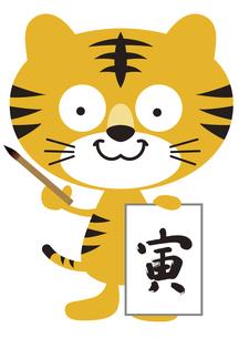 寅年の虎の書き初めのイラスト素材 [FYI04949466]