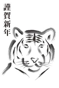 虎の年賀状のイラスト素材 [FYI04950021]