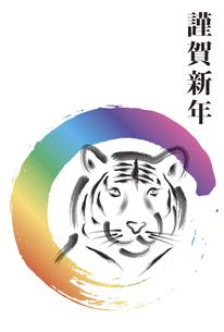 虎の年賀状のイラスト素材 [FYI04950024]