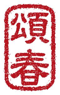 年賀状素材 / ハンコ(判子) ・スタンプ ベクターイラスト / 頌春のイラスト素材 [FYI04950075]