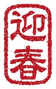 年賀状素材 / ハンコ(判子) ・スタンプ ベクターイラスト / 迎春のイラスト素材 [FYI04950076]