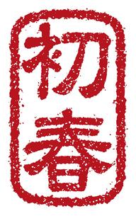 年賀状素材 / ハンコ(判子) ・スタンプ ベクターイラスト / 初春のイラスト素材 [FYI04950077]