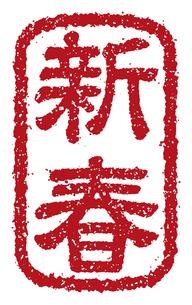 年賀状素材 / ハンコ(判子) ・スタンプ ベクターイラスト / 新春のイラスト素材 [FYI04950078]