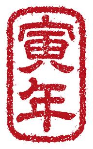 年賀状素材 / ハンコ(判子) ・スタンプ ベクターイラスト / 寅年のイラスト素材 [FYI04950079]