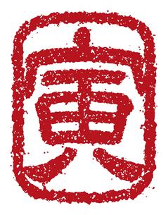 年賀状素材 / ハンコ(判子) ・スタンプ ベクターイラスト / 寅のイラスト素材 [FYI04950080]