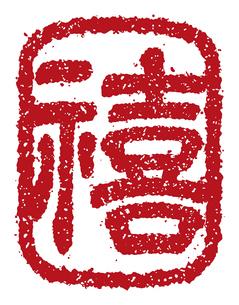 年賀状素材 / ハンコ(判子) ・スタンプ ベクターイラスト / 禧のイラスト素材 [FYI04950081]