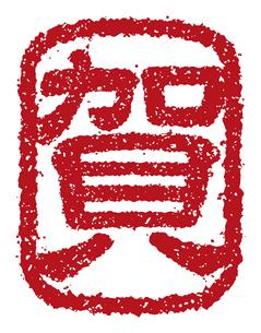 年賀状素材 / ハンコ(判子) ・スタンプ ベクターイラスト / 賀のイラスト素材 [FYI04950082]