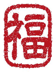 年賀状素材 / ハンコ(判子) ・スタンプ ベクターイラスト / 福のイラスト素材 [FYI04950083]
