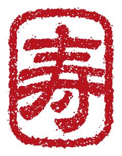 年賀状素材 / ハンコ(判子) ・スタンプ ベクターイラスト / 寿のイラスト素材 [FYI04950084]