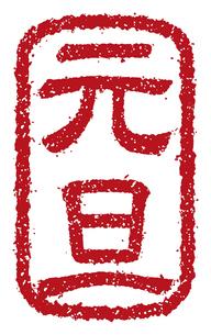 年賀状素材 / ハンコ(判子) ・スタンプ ベクターイラスト / 元旦のイラスト素材 [FYI04950085]