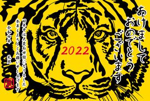 正面を向いた虎の顔のアップ【年賀状テンプレート】のイラスト素材 [FYI04950846]