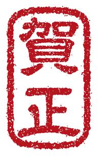 年賀状素材 / ハンコ(判子) ・スタンプ ベクターイラスト / 賀正のイラスト素材 [FYI04951501]