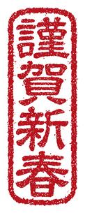 年賀状素材 / ハンコ(判子) ・スタンプ ベクターイラスト / 謹賀新春のイラスト素材 [FYI04951506]