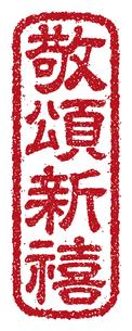 年賀状素材 / ハンコ(判子) ・スタンプ ベクターイラスト / 敬頌新禧のイラスト素材 [FYI04951507]