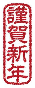 年賀状素材 / ハンコ(判子) ・スタンプ ベクターイラスト /謹賀新年のイラスト素材 [FYI04951508]