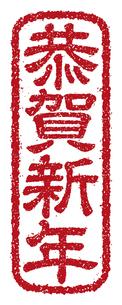 年賀状素材 / ハンコ(判子) ・スタンプ ベクターイラスト / 恭賀新年のイラスト素材 [FYI04951511]