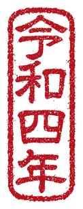 年賀状素材 / ハンコ(判子) ・スタンプ ベクターイラスト / 令和四年のイラスト素材 [FYI04951512]