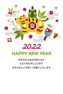 2022 令和4年 年賀状テンプレート / 可愛らしいトラの置き物イラストのイラスト素材 [FYI04951556]