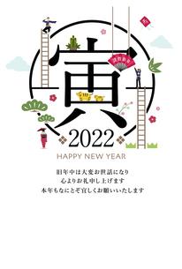 2022 令和4年 年賀状テンプレート / スタイリッシュ・おしゃれ系イラストのイラスト素材 [FYI04951562]