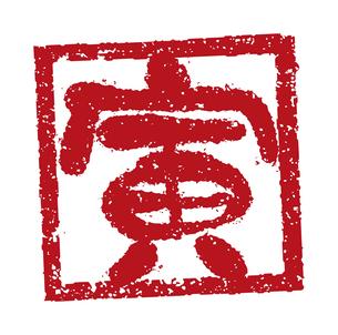 2022 令和4年 年賀状素材 / 角ハンコ(判子) ・スタンプ ベクターイラスト / 寅のイラスト素材 [FYI04951574]