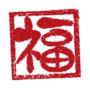 2022 令和4年 年賀状素材 / 角ハンコ(判子) ・スタンプ ベクターイラスト / 福のイラスト素材 [FYI04951577]