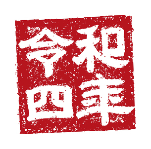 2022 令和4年 年賀状素材 / 角ハンコ(判子) ・スタンプ ベクターイラスト / 令和四年のイラスト素材 [FYI04951578]