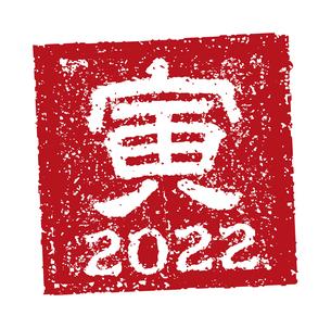 2022 令和4年 年賀状素材 / 角ハンコ(判子) ・スタンプ ベクターイラスト / 寅2022のイラスト素材 [FYI04951580]