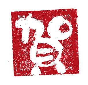 2022 令和4年 年賀状素材 / 角ハンコ(判子) ・スタンプ ベクターイラスト / 賀のイラスト素材 [FYI04951584]