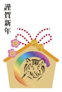 虎の絵馬の年賀状のイラスト素材 [FYI04952233]