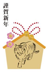 虎の絵馬の年賀状のイラスト素材 [FYI04952236]