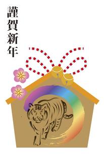 虎の絵馬の年賀状のイラスト素材 [FYI04952239]