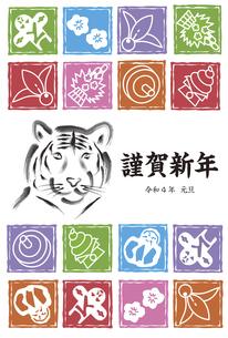 寅年の虎の年賀状のイラスト素材 [FYI04952261]