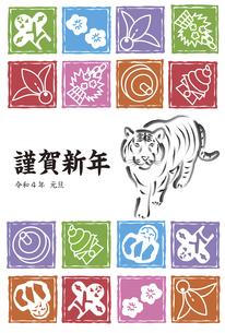 寅年の虎の年賀状のイラスト素材 [FYI04952264]