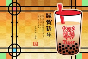 虎の顔が描かれたタピオカドリンクの年賀状テンプレートのイラスト素材 [FYI04952914]