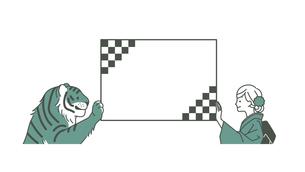 虎と着物姿の女性とコピースペース-2色のイラスト素材 [FYI04960300]