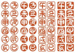 十二支筆書き文字セット01【朱】のイラスト素材 [FYI04961049]